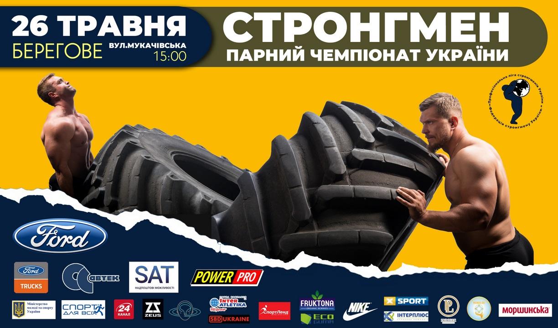 Etap-Parnogo-kubka-Ukrayiny-Beregovo-Kopyrovat.jpg