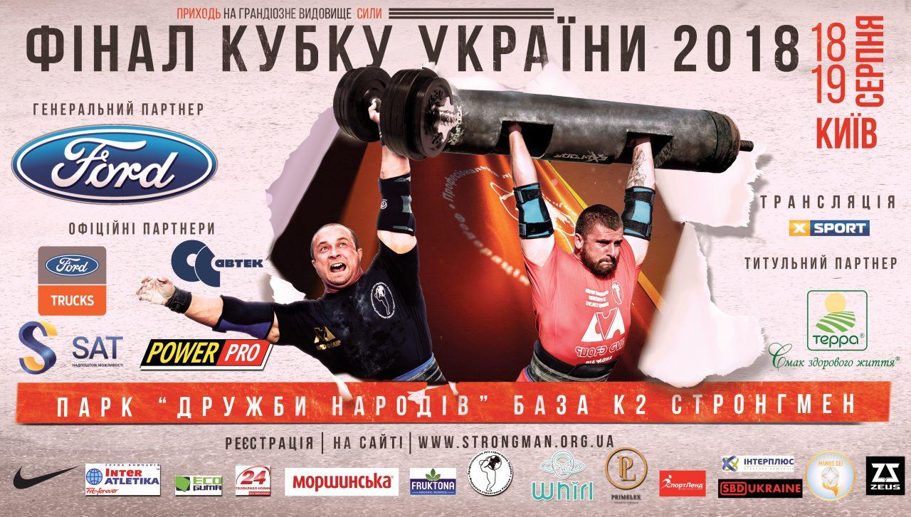 FINAL-KUBKU-UKRAYINY-1280x727.jpg