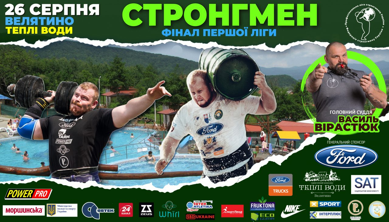 Final-pershoyi-ligy-1280x731.jpg