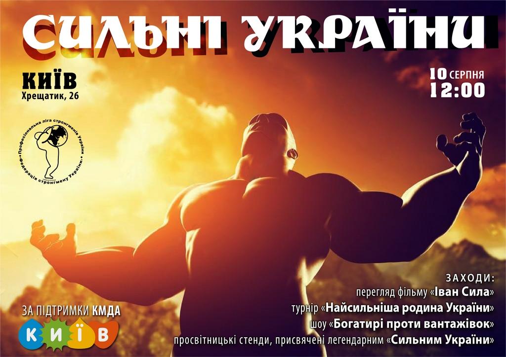Afisha-Sylni-Ukrayiny____7-05-Kopyrovat.jpg