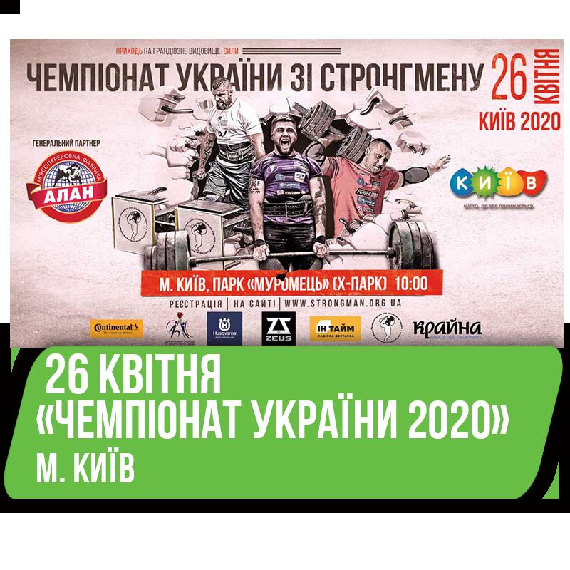 стронг 2020