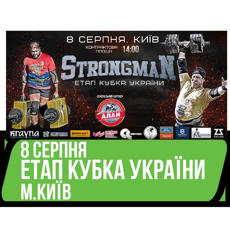 Етапу кубку України зі стронгмену 8.08.2020 р. м. Київ