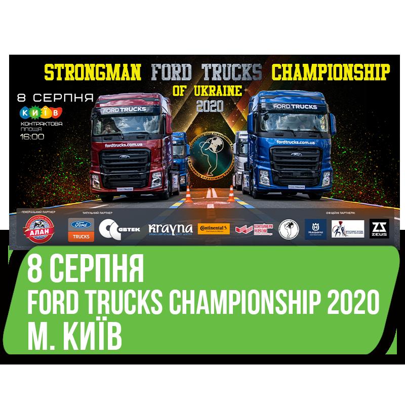 FORD TRUCKS CHAMPIONSHIP 2020