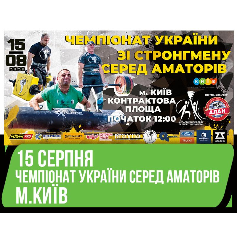 Чемпіонат України зі стронгмену серед аматорів