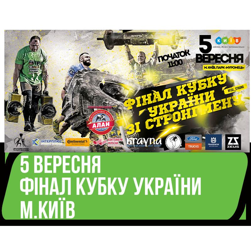 Фінал кубку України м. Київ (05.09.2020)