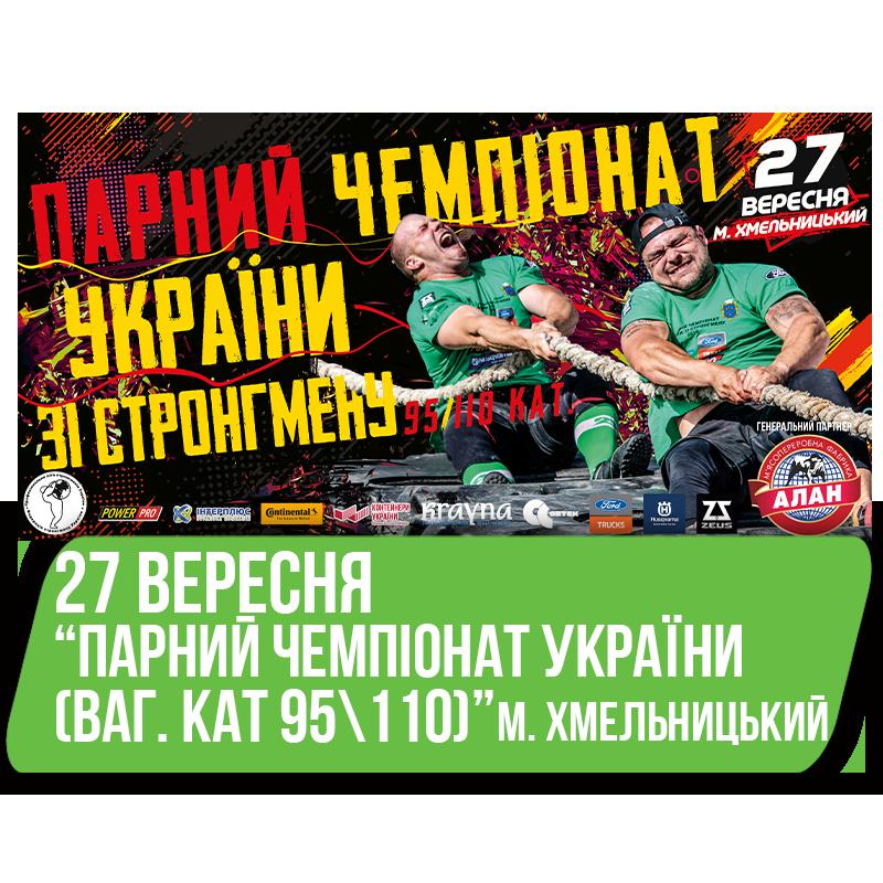 Парний-95_110-ХМЕЛЬНИЦЬКИЙ-27-ВЕРЕСНЯ2