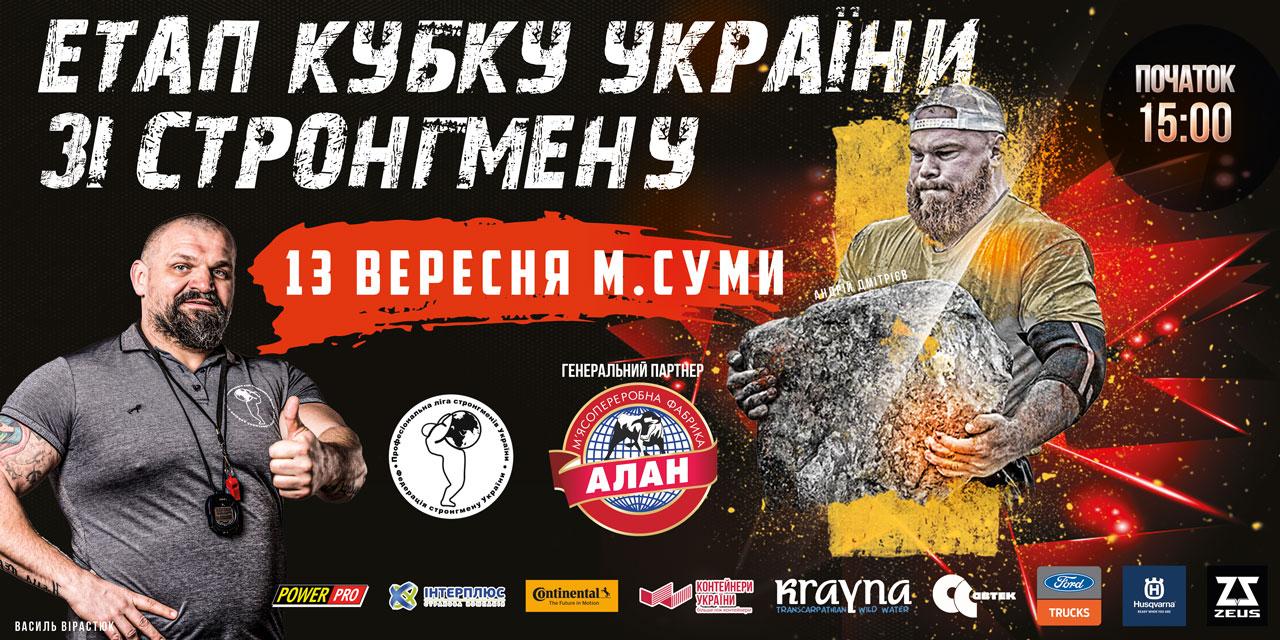 etap-kubku-ukrayiny-13.09.jpg