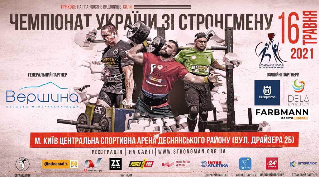 Kyyiv2021-CHU.jpg