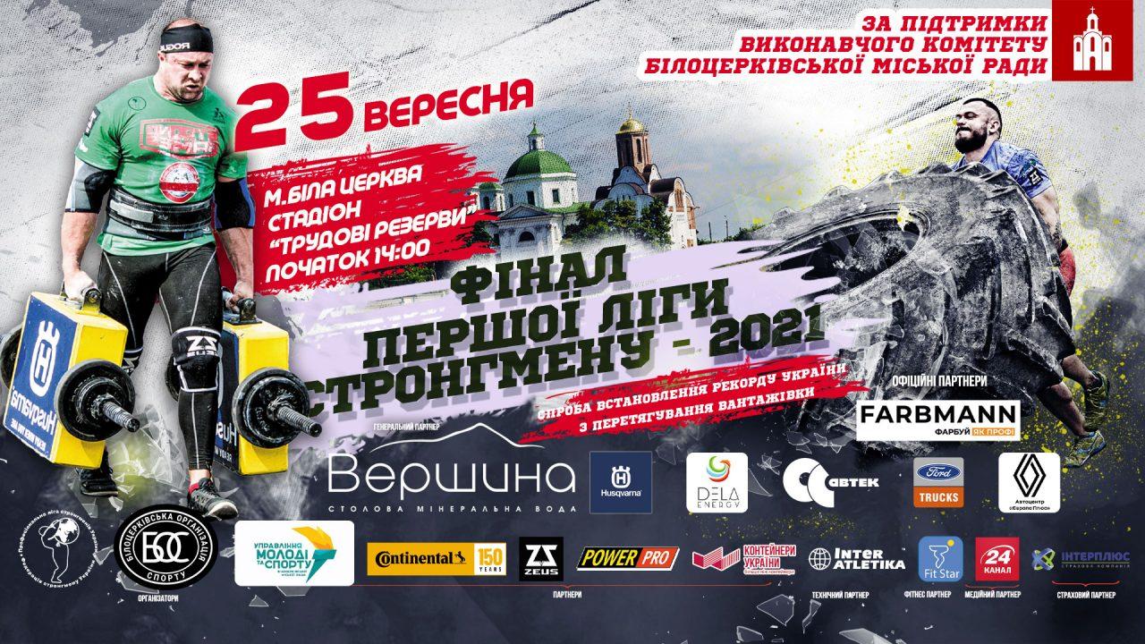 Bila-tserkva_-1280x720.jpg