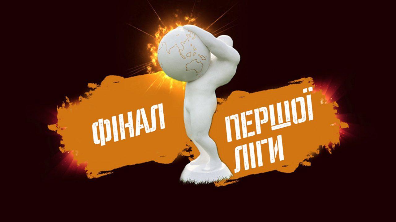 FINAL-PERSHOYI-LIGY-1280x720.jpg