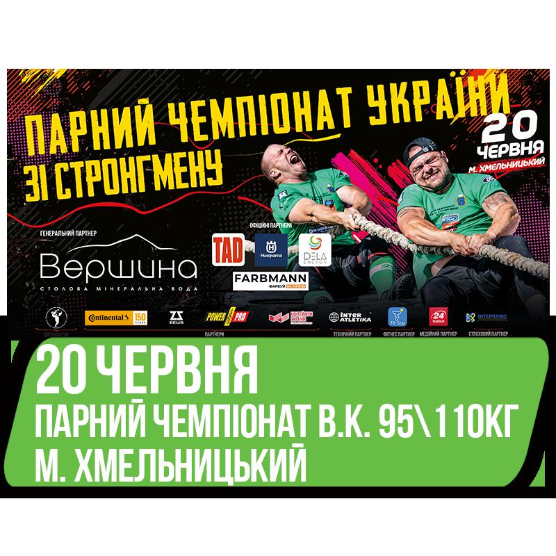 _hmelnytskyj-2