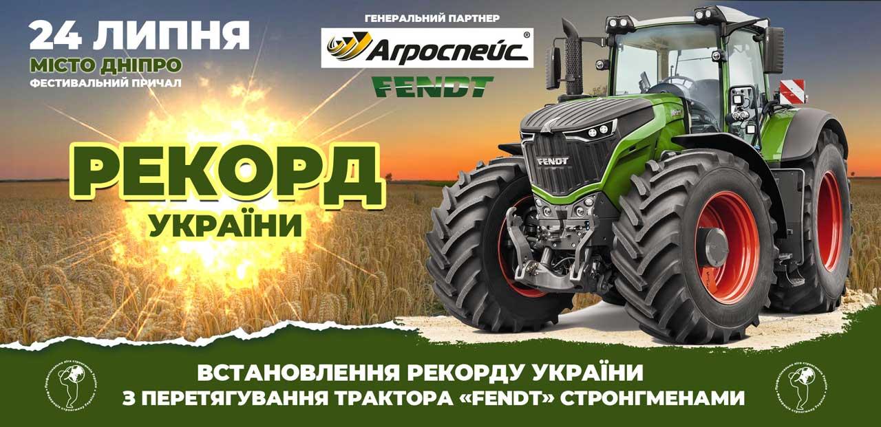 rekord-traktor.jpg